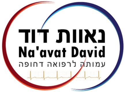 Naavat David - נאוות דוד